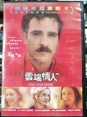 挖寶二手片-P02-344-正版DVD-電影【雲端情人】瓦昆菲尼克斯 史嘉蕾喬韓森(直購價)