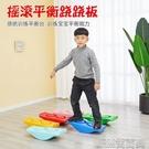 感統訓練器材搖滾翹翹板蹺蹺板兒童家用平衡板平衡臺前庭訓練 快速出貨