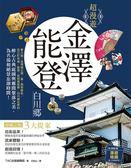 (二手書)超漫遊:金澤.能登 白川鄉