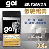 【毛麻吉寵物舖】Go! 低致敏鴨肉無穀貓糧-300克 貓飼料/貓乾乾