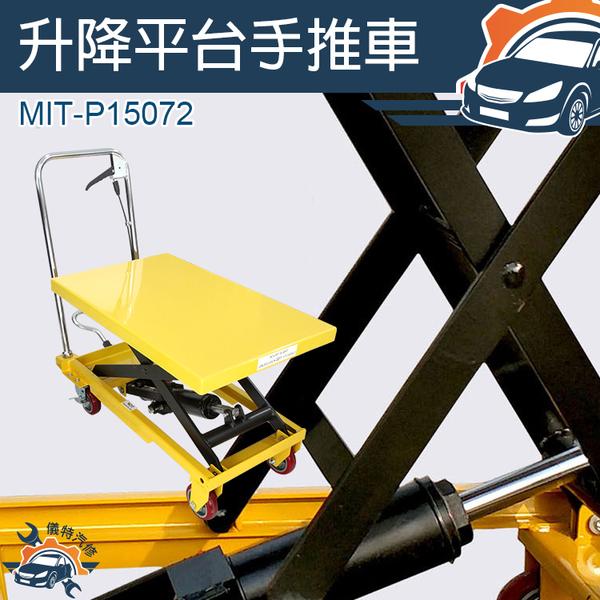 [儀特汽修] 油壓升降台車 油壓拖板車 升降平台手推車 搬運車 150公斤承重 MIT-P15072