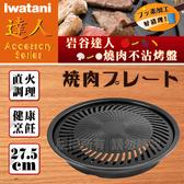 Iwatani岩谷達人燒肉不沾烤盤--27cm-