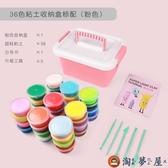 【36色】超輕粘土水晶彩泥兒童無毒玩具黏土手工DIY泥【淘夢屋】