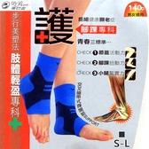 襪套  護腳踝 專科襪套 男女適用 140D 萊卡 台灣製  蒂巴蕾
