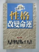 【書寶二手書T9/財經企管_AJA】性格改變命運_靜濤