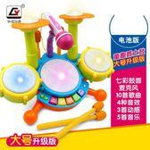 爵士鼓迷你架子鼓兒童敲打爵士鼓寶寶架子鼓玩具初學者樂器男孩女孩1-3-6歲 【快速出貨八折】