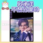 吳承洋 不想分開 單曲 CD (購潮8)