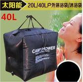 戶外40L折疊沐浴袋便攜太陽能熱水袋