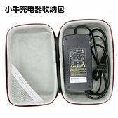 小牛電動車Mqi/NQi/U1充電器收納掛袋充電器包袋防水收納包掛繩包 設計師
