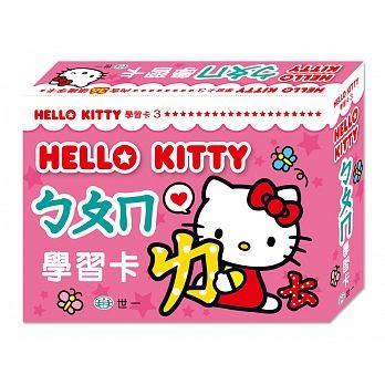 Hello Kitty ㄅㄆㄇ學習卡(C678353-1)