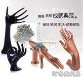模特道具-首飾架手模掛手鏈飾品架手鐲架托手串架子戒指座陳列珠寶展示道具 YJT 全館85折
