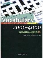 二手書博民逛書店 《Vocabulary 2001-4000實用必備2000單字書》 R2Y ISBN:9571439908│丁雍嫻