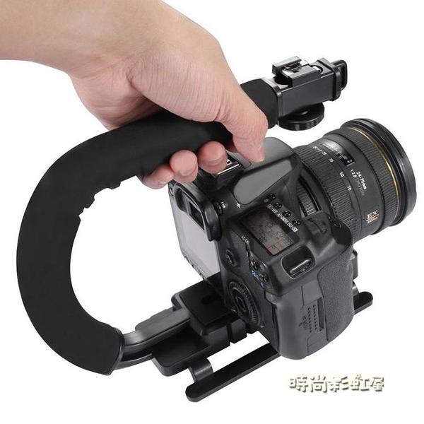 手機單反微單相機攝影平衡穩定器防抖U型架手持拍攝云臺佳能通用「時尚彩紅屋」