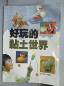 【書寶二手書T4/少年童書_PBR】好玩的黏土世界