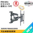 ITW-60S+ / 32-70吋電視壁掛架 液晶電視旋臂架 電視掛架 NB 757-L400同款