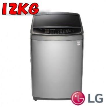 LG 樂金 12kgDD直驅變頻洗衣機 WT-SD126HVG