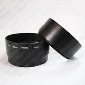 NIKON P7000 P7100 兩段 套筒 58mm  相容原廠 廣角鏡 魚眼鏡 濾鏡 保護鏡 偏光鏡