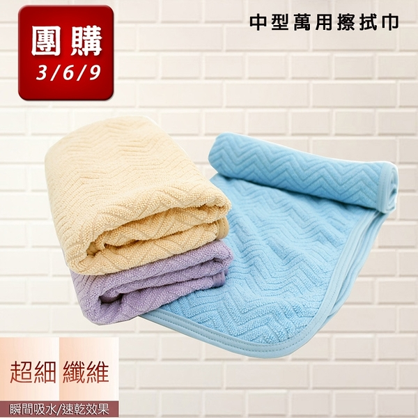 【MORINO摩力諾】超細纖維吸水編織擦拭巾
