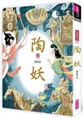 仙靈傳奇4:陶妖