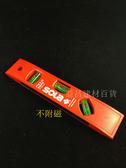 【台北益昌】專業級 高品質 SOLA 水平尺 氣泡 【不附磁】 測量好幫手