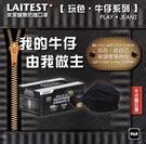 萊潔 LAITEST 醫療防護口罩(成人)-牛仔隕石黑-50入盒裝