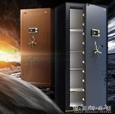 歐奈斯保險櫃指紋密碼全鋼家用辦公雙門1米防盜大型保險箱保管箱對開門投幣智 雙十二全館免運