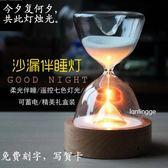 擺設裝飾計時器沙漏伴睡燈創意爛漫情人節同學生日禮品送閨蜜男女朋友擺件印象部落