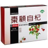 優杏~棗顧自杞薑黃黑糖顆粒包30包/盒(全素)