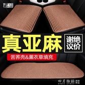 汽車坐墊單片夏季涼墊單個屁屁墊透氣后排四季通用三件套亞麻座墊
