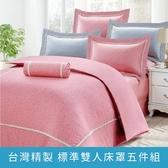 【花里繪-粉】100%精梳棉.雙人床罩五件組 5*6.2 台灣製 大鐘印染
