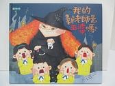 【書寶二手書T2/少年童書_EO3】我的新老師是巫婆嗎?_朴秀娟,  徐鳳擎