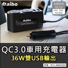 aibo AB432 Q3 QC3.0 ...