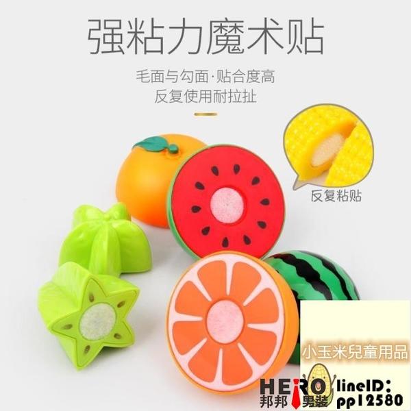 兒童辦家家酒廚房水果蔬菜玩具兒童過家家切切樂切水果玩具18件套套裝【小玉米】