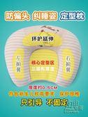 定型枕嬰兒枕頭0-1歲新生兒糾正防偏頭寶寶頭型矯正夏季透氣蕎麥 自由角落