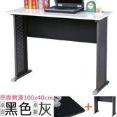 Homelike 格雷100x40工作桌 亮面烤漆 黑桌面/灰腳