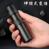 變倍單筒望遠鏡高倍高清夜視手機拍照伸縮式便攜袖珍迷你單眼單孔  ciyo黛雅