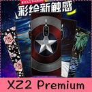 【萌萌噠】SONY Xperia XZ2 Premium 彩繪磨砂手機殼 卡通塗鴉 超薄防指紋 全包矽膠軟殼 手機殼 外殼