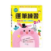 N次寫習寫本:運筆練習 (B6051-1)【練習本】