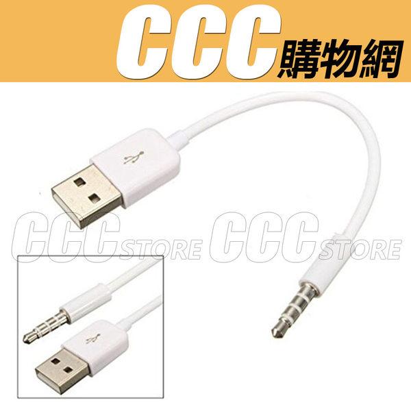 Apple iPod shuffle 3 4 5 6 7代 三代 USB 傳輸線與電腦USB同步+充電 充電線 隨插即用 USB 2.0 高速傳輸