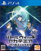 PS4 小魔女學園 時空魔法與七大不可思議(中文版)