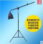 攝影怪兵器攝影器材攝影燈架橫桿頂燈架頂燈桿掛拍旋轉式橫臂