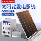 發電機 太陽能發電系統家用光伏發電板22...