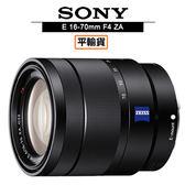 送相機包保護鏡清潔組 3C LiFe SONY 索尼 E 16-70mm F4 ZA OSS鏡頭 SEL1670Z 平行輸入 店家保固一年