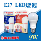 東亞9W LED燈泡 附發票 E27燈泡 省電燈泡 無紅外線紫外線【奇亮科技】批發量價
