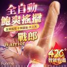 按摩棒 情趣用品 香港Funme-戰郎x1Warrior 10段變頻旋轉震動逼真按摩棒-加溫款