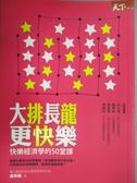 【書寶二手書T3/行銷_KBK】大排長龍更快樂-快樂經濟學的50堂課_盧希鵬