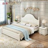 實木床歐式床主臥1.5米1.8米現代簡約雙人經濟型白色單人地中海床igo 依凡卡時尚