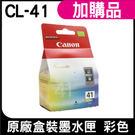 CANON CL-41 彩 原廠盒裝墨水匣