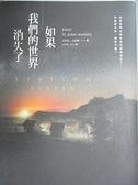 【書寶二手書T5/翻譯小說_C6T】如果我們的世界消失了_艾蜜莉.孟德爾