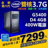 【7299元】最新INTEL第8代高速3.7G雙核HT四核4G極速SSD主機可升級I3 I5 I7到府收送保固可刷卡分期